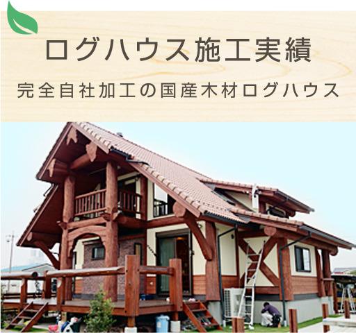 ログハウス施工実績 完全自社加工の国産材ログハウス