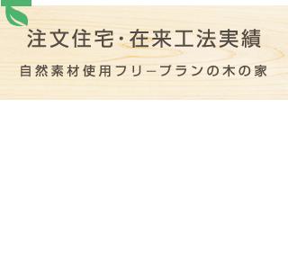 注文住宅・在来工法実績 自然素材使用フリープランの木の家